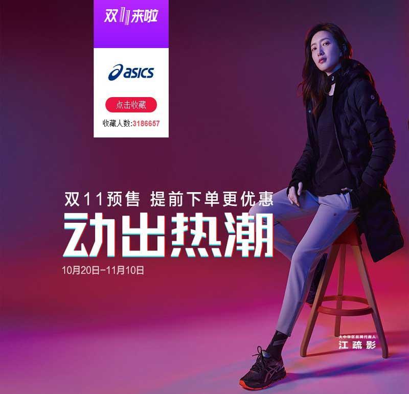 Asics tung ra chương trình khuyến mãi ngày 11/11/2018 trên Tmall Trung Quốc